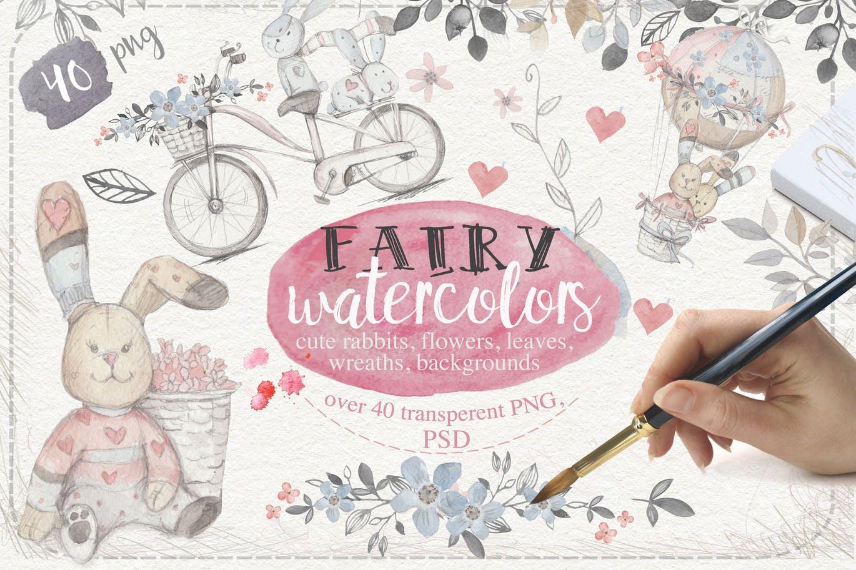 仙女水彩画卡通纹理背景手绘图案Fairy watercolors 40 PNG