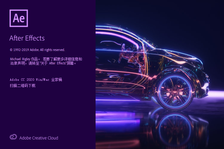 Adobe After Effects 2020 Win+MAC中文破解版免费下载