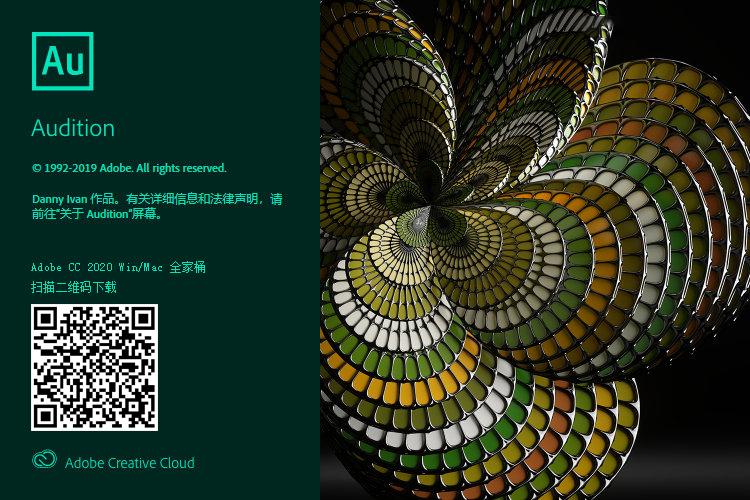 Adobe Audition 2020 Win中文破解版免费下载