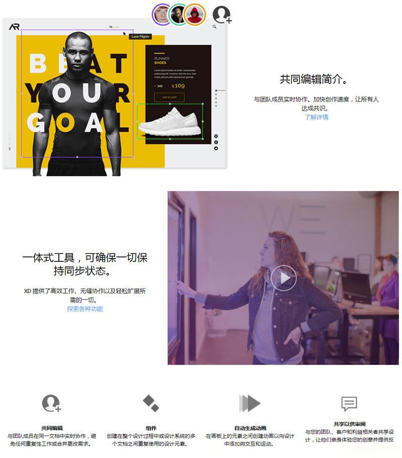 Adobe XD 2020 24.3.22 Win中文破解版免费下载