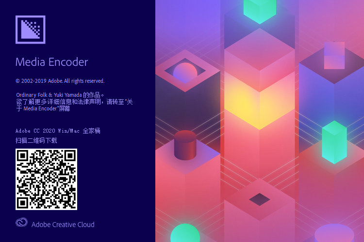 Adobe Media Encoder 2020 Win中文破解版免费下载