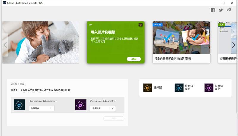 Adobe Photoshop Elements 2020 Win中文破解版免费下载