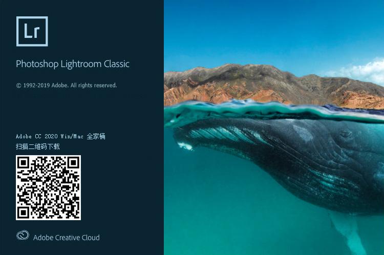 Adobe Lightroom Classic 2020 Win中文破解版免费下载