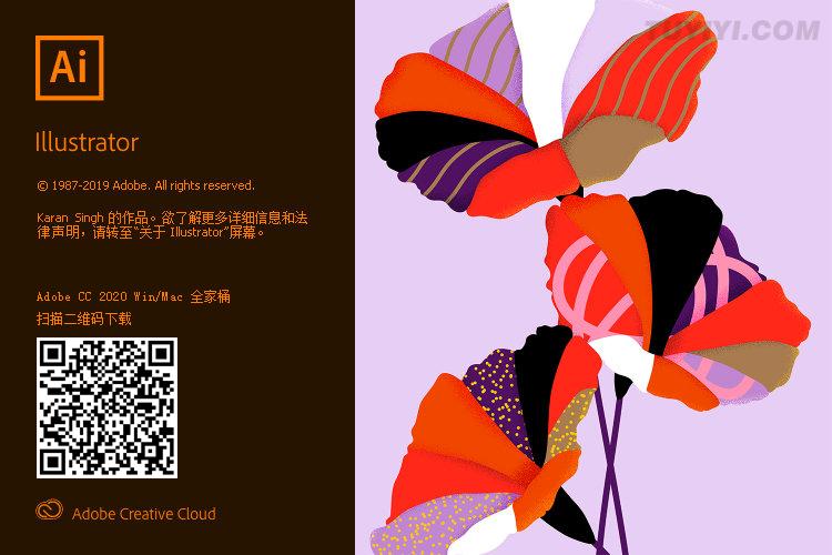 Adobe Illustrator 2020 Win中文破解版免费下载