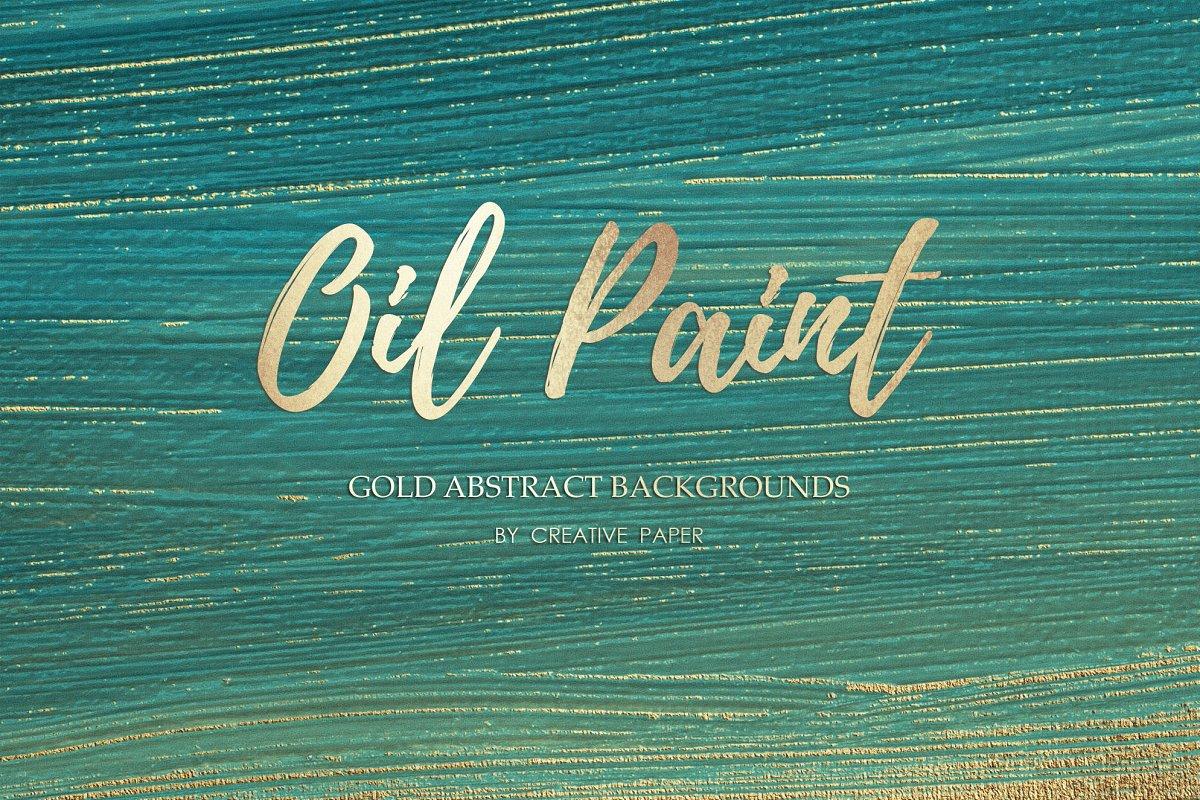 贺卡高档背景金箔和油漆背景水彩背景纹理素材油画背景纹理图案GOLD WATERCOLOR & OIL PAINT COLLECTIONS