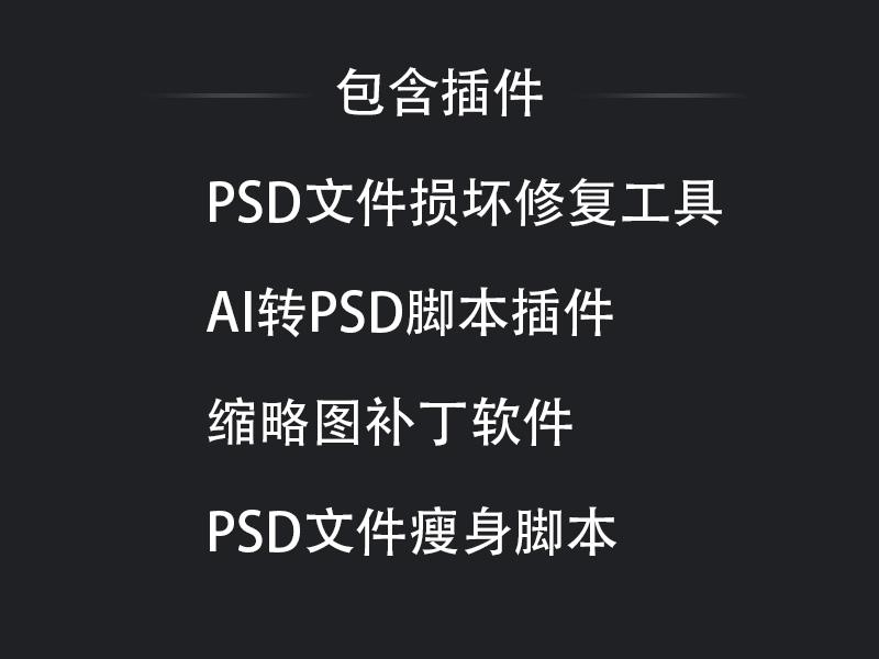 PS超强辅助神器-PSD损坏修复,AI转PSD,缩略图补丁,PSD文件瘦身