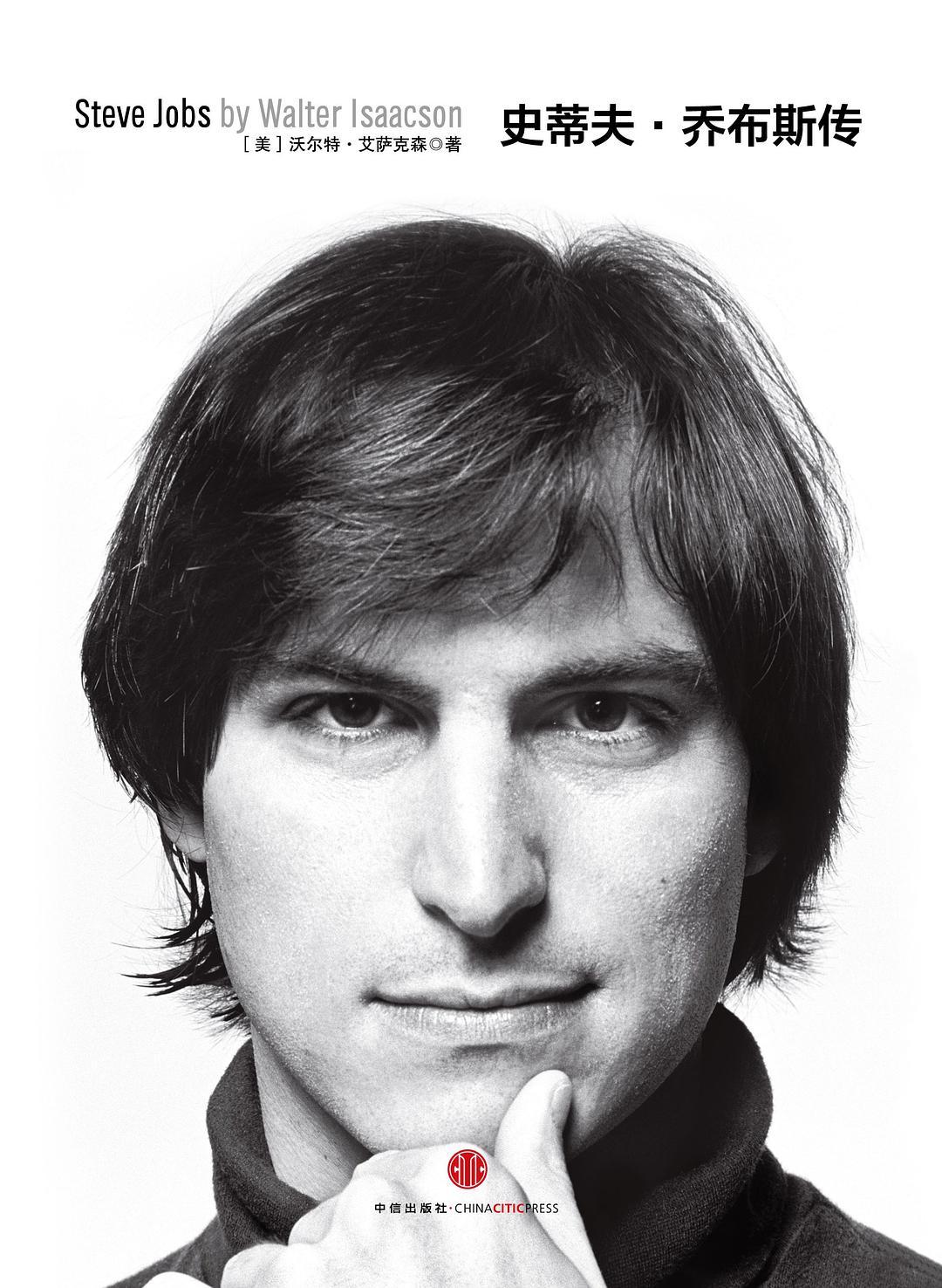 [产品经理]史蒂夫·乔布斯传(修订版)Steve Jobs: A Biography