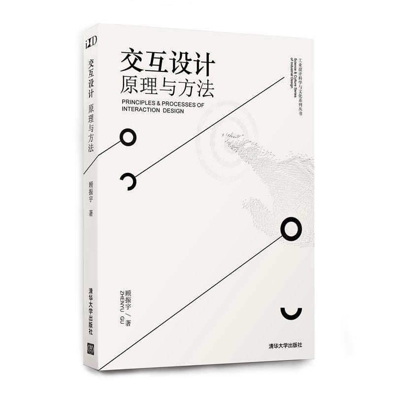 [交互设计/ UE] 交互设计:原理与方法