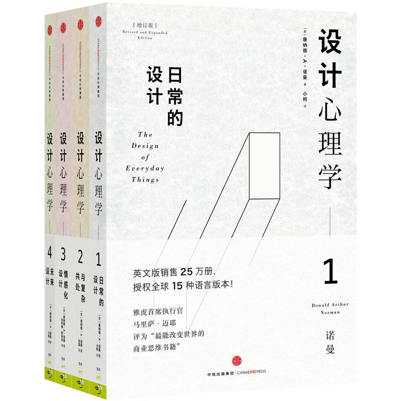 [交互设计/UE] 设计心理学套装(全四册)