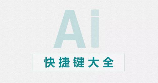 AI常用操作快捷键大全