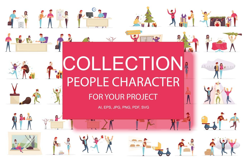 时尚扁平化风格卡通人物生活办公场景矢量大集合(AI,EPS,JPG,PNG,PDF,SVG)big-collection-cartoon-people-character