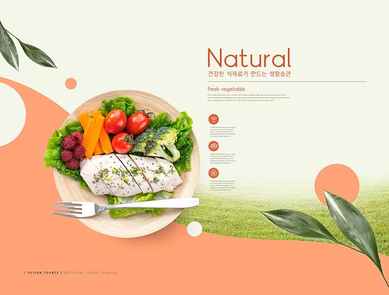 绿色营养蔬菜沙拉食品推广海报素材designshidai_haibao16