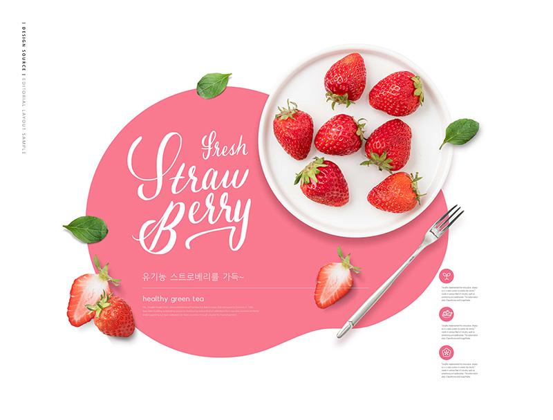 维C营养草莓水果广告海报素材designshidai_haibao18