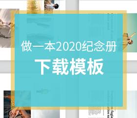 ht2020纪念册,画册模板