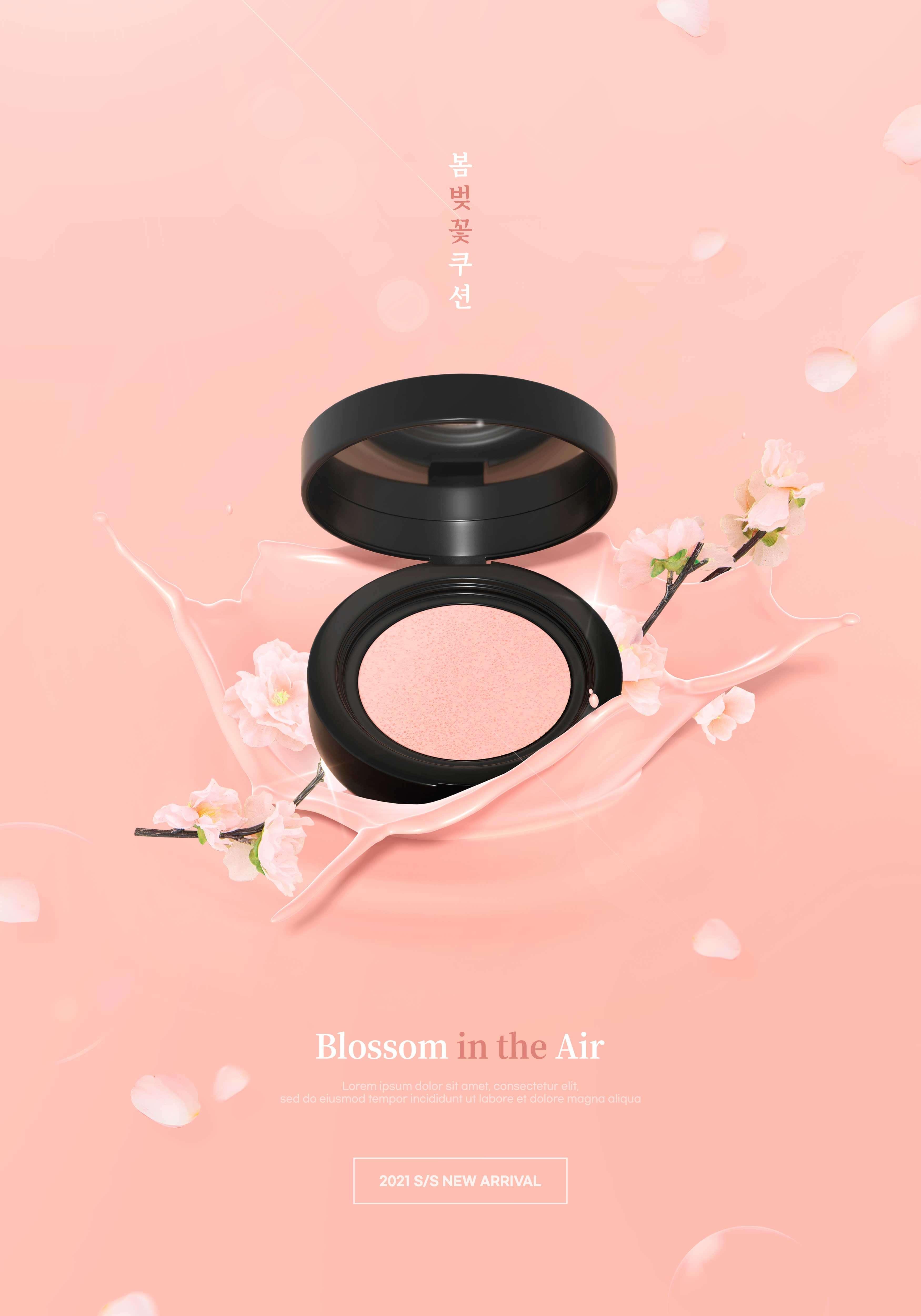 新品粉饼化妆品宣传海报设计designshidai_haibao42