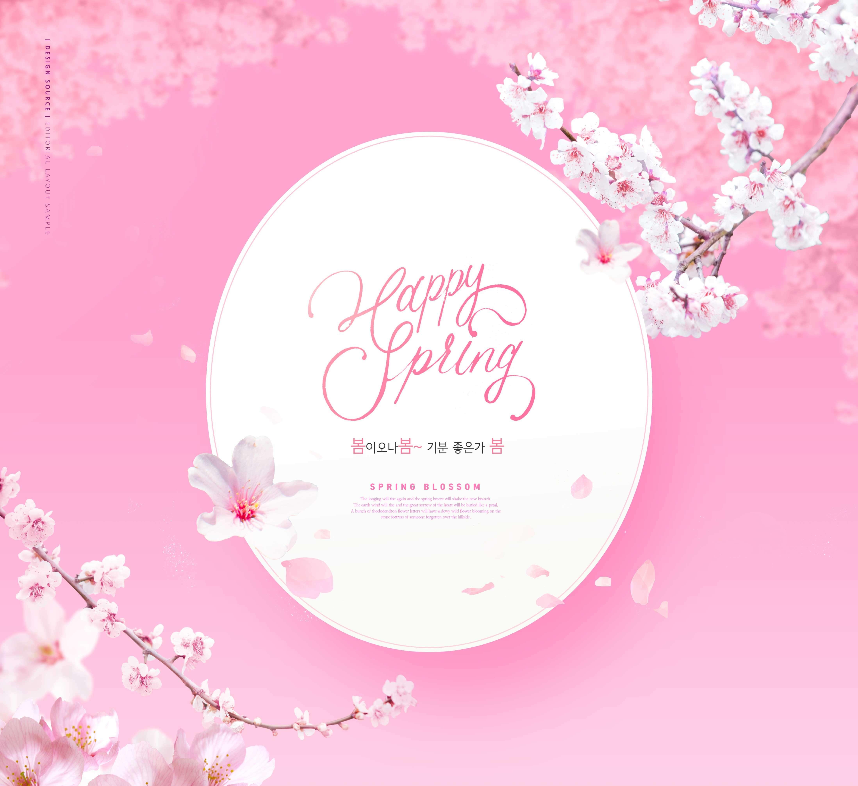 粉色春天主题海报设计素材designshidai_haibao46