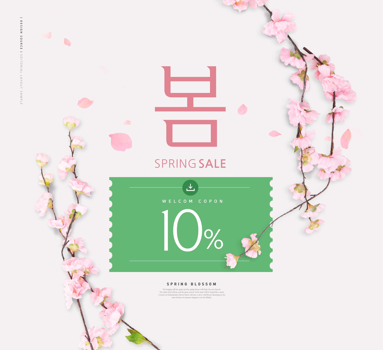 春季促销优惠券素材designshidai_haibao49