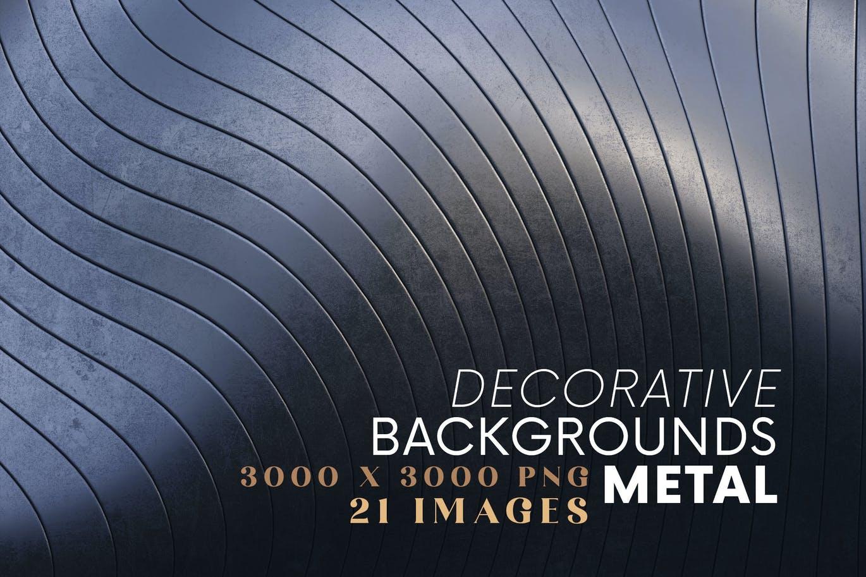 高品质的金属质感背景底纹纹理大集合designshidai_beijing141