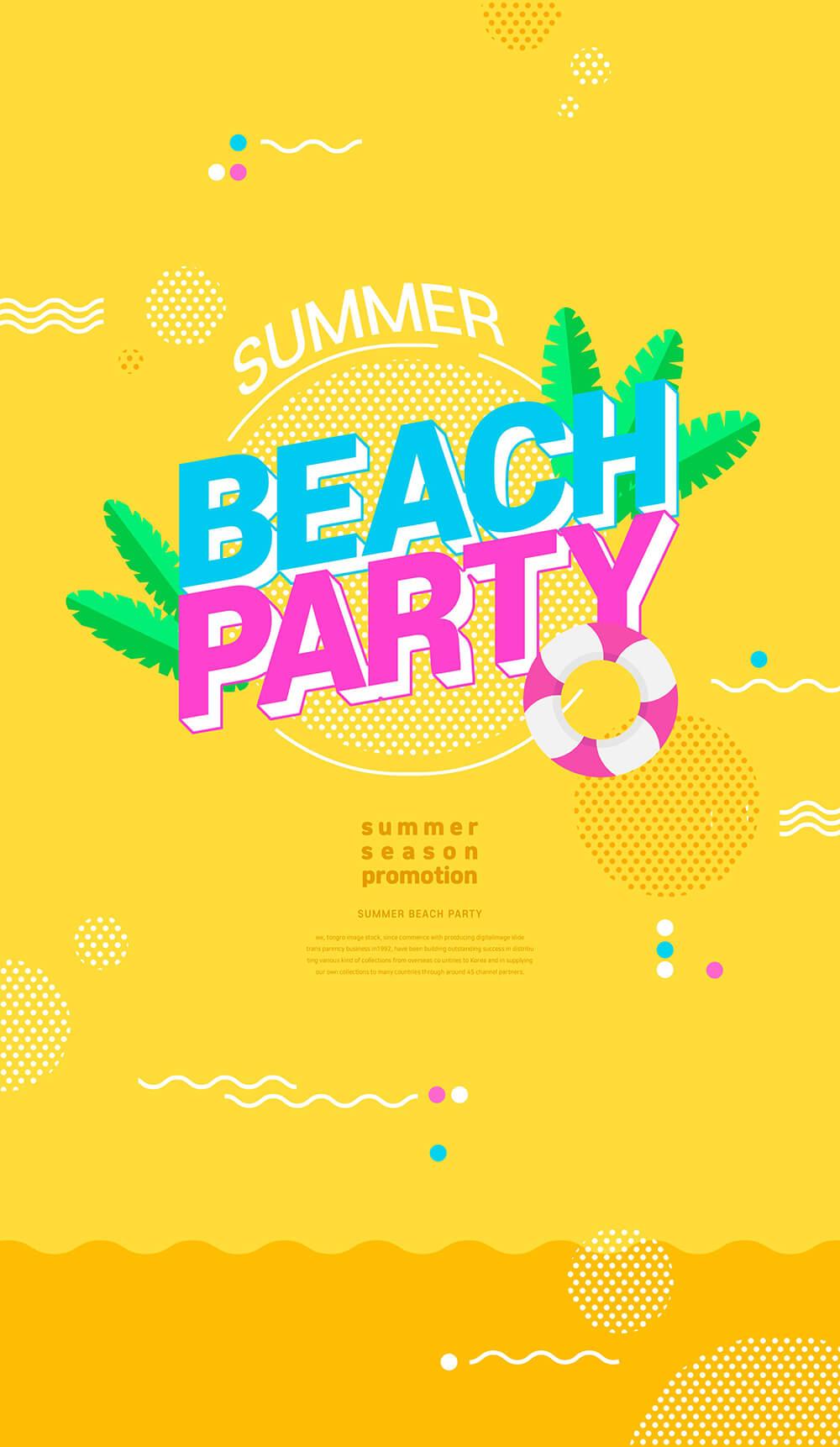 酷暑夏季橙色海滩派对海报设计模板designshidai_haibao56