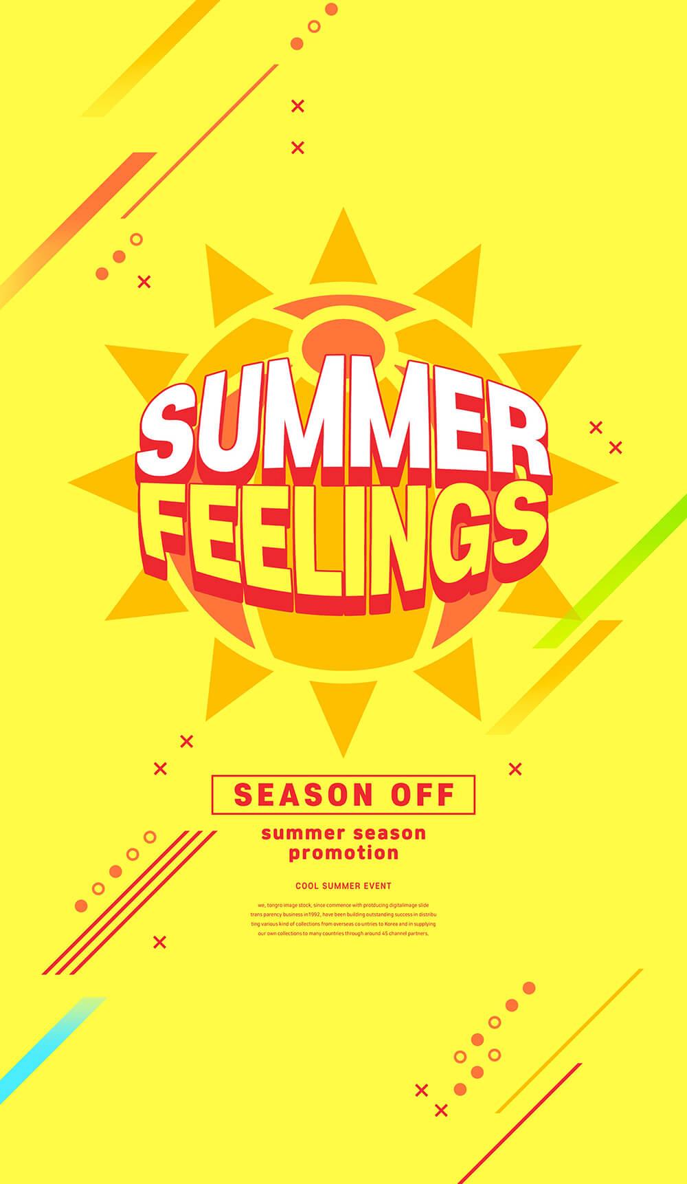 时尚创意黄色太阳夏季活动海报设计模板designshidai_haibao58