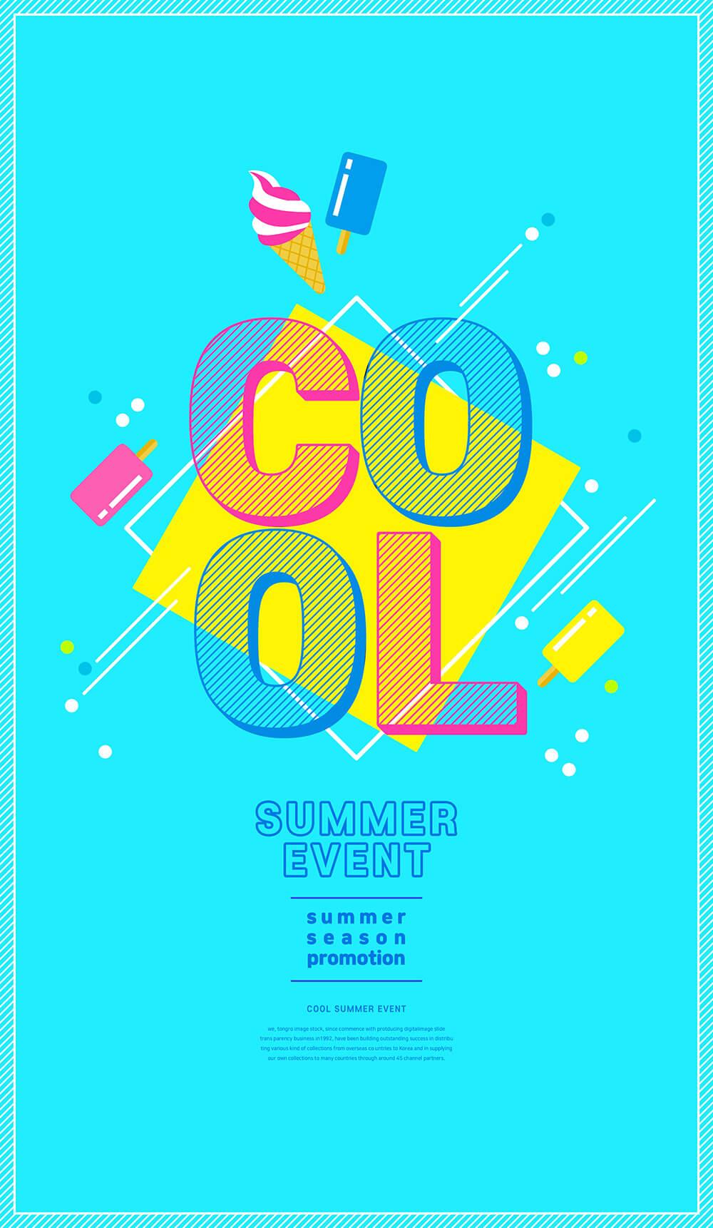时尚清爽夏季活动宣传海报设计模板designshidai_haibao59