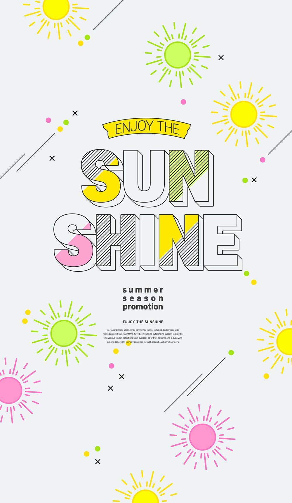 简约卡通太阳元素夏季暑假活动海报设计模板designshidai_haibao61