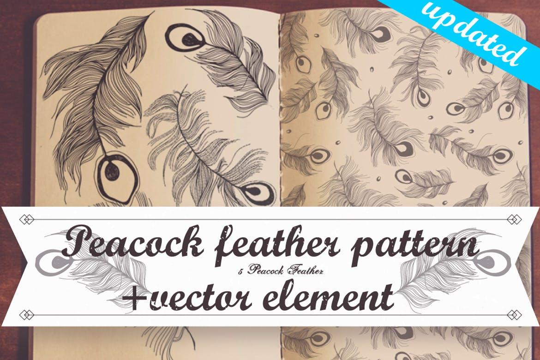 孔雀羽毛无缝矢量背景图案纹理下载Peacock feather vector/pattern
